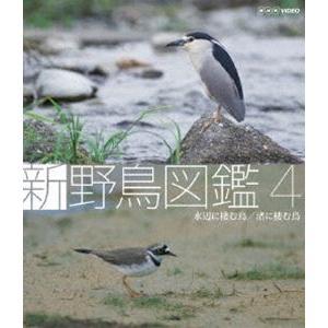 Blu-ray 新 野鳥図鑑 第4集 水辺に棲む鳥/渚に棲む鳥 [Blu-ray]