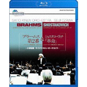 ブラームス 交響曲 第2番&ショスタコーヴィチ 革命 〜小澤征爾 サイトウ・キネン・オーケストラ〜 [Blu-ray] dss
