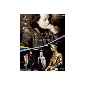 NHKクラシカル 武満徹〜マイウェイオブライフ〜 ドキュメンタリー 作曲家 武満徹の軌跡 [Blu-ray] dss