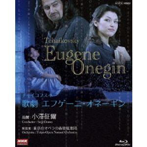 NHKクラシカル 小澤征爾指揮 チャイコフスキー 歌劇 エフゲーニ・オネーギン [Blu-ray] dss