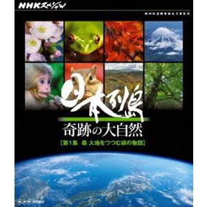 NHKスペシャル 日本列島 奇跡の大自然 第1集 森 大地をつつむ緑の物語 [Blu-ray]|dss