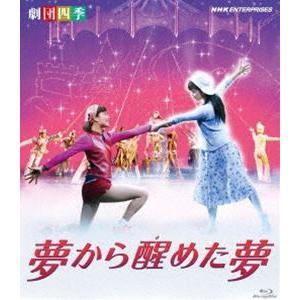 劇団四季 ミュージカル 夢から醒めた夢 [Blu-ray]|dss