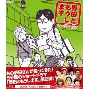 野田ともうします。 シーズン2 [Blu-ray]|dss