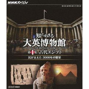 NHKスペシャル 知られざる大英博物館 第1集 古代エジプト 民が支えた3000年の繁栄 [Blu-ray]|dss