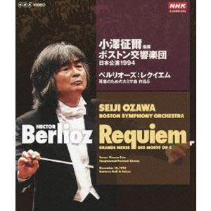 小澤征爾指揮 ボストン交響楽団 日本公演 1994 [Blu-ray] dss