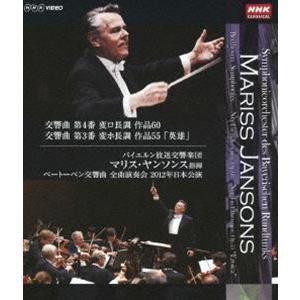 マリス・ヤンソンス指揮 バイエルン放送交響楽団 ベートーベン交響曲第4番/第3番 [Blu-ray] dss