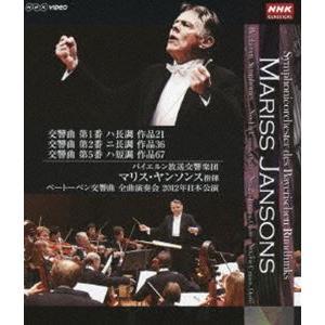 マリス・ヤンソンス指揮 バイエルン放送交響楽団 ベートーベン交響曲第1番/第2番/第5番 [Blu-ray] dss