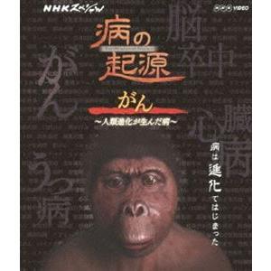 NHKスペシャル 病の起源 がん 〜人類進化が生んだ病〜 [Blu-ray]|dss