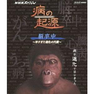 NHKスペシャル 病の起源 脳卒中 〜早すぎた進化の代償〜 [Blu-ray]|dss