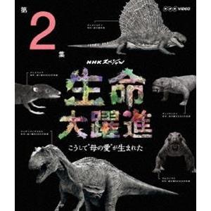 NHKスペシャル 生命大躍進 第2集 [Blu-ray]|dss
