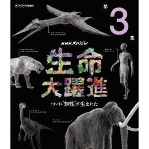 NHKスペシャル 生命大躍進 第3集 [Blu-ray]|dss