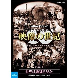 NHKスペシャル デジタルリマスター版 映像の世紀 第5集 世界は地獄を見た 無差別爆撃、ホロコースト、そして原爆 [Blu-ray]|dss