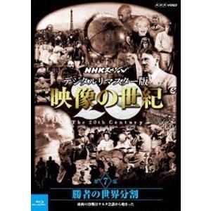 NHKスペシャル デジタルリマスター版 映像の世紀 第7集 勝者の世界分割 東西の冷戦はヤルタ会談から始まった [Blu-ray]|dss