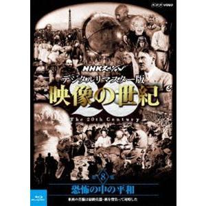 NHKスペシャル デジタルリマスター版 映像の世紀 第8集 恐怖の中の平和 東西の首脳は最終兵器・核を背負って対峙した [Blu-ray]|dss