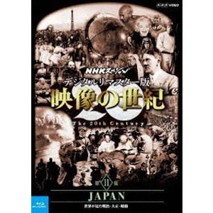 NHKスペシャル デジタルリマスター版 映像の世紀 第11集 JAPAN 世界が見た明治・大正・昭和 [Blu-ray]|dss