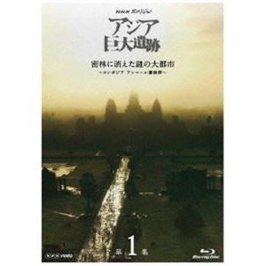 NHKスペシャル アジア巨大遺跡 第1集 密林に消えた謎の大都市 〜カンボジア アンコール遺跡群〜 [Blu-ray]|dss