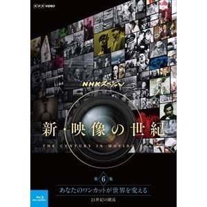 NHKスペシャル 新・映像の世紀 第6集 あなたのワンカットが世界を変える 21世紀の潮流 [Blu-ray]|dss