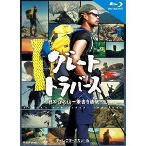 グレートトラバース 〜日本百名山一筆書き踏破〜 ディレクターズカット版 ブルーレイ [Blu-ray]|dss