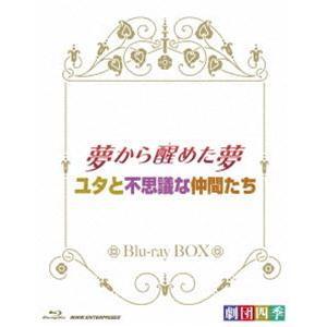 劇団四季 ミュージカル 夢か醒めた夢/ユタと不思議な仲間たち ブルーレイBOX [Blu-ray] dss