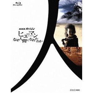 NHKスペシャル ヒューマン なぜ人間になれたのか ブルーレイBOX [Blu-ray]|dss