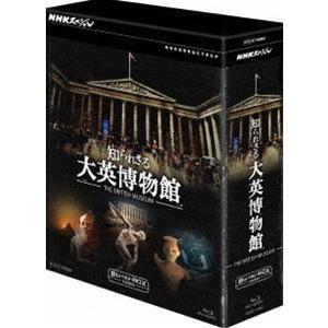 NHKスペシャル 知られざる大英博物館 ブルーレイBOX [Blu-ray]|dss