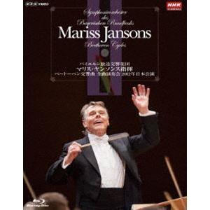 マリス・ヤンソンス指揮 バイエルン放送交響楽団 ベートーベン交響曲 全曲演奏会 ブルーレイBOX [Blu-ray]|dss