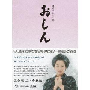 連続テレビ小説 おしん 完全版 二 青春編〔デジタルリマスター〕 [Blu-ray]|dss