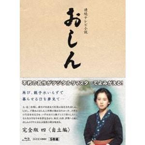 連続テレビ小説 おしん 完全版 四 自立編〔デジタルリマスター〕 [Blu-ray]|dss