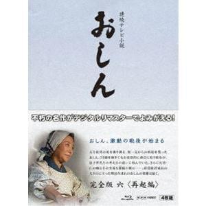 連続テレビ小説 おしん 完全版 六 再起編〔デジタルリマスター〕 [Blu-ray]|dss