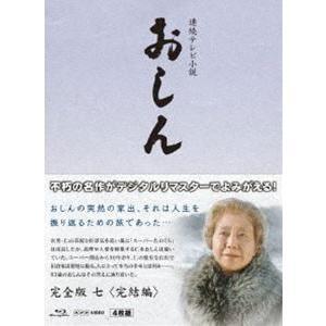 連続テレビ小説 おしん 完全版 七 完結編〔デジタルリマスター〕 [Blu-ray]|dss