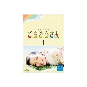 連続テレビ小説 ごちそうさん 完全版 ブルーレイBOXI [Blu-ray]|dss