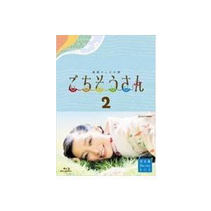 連続テレビ小説 ごちそうさん 完全版 ブルーレイBOXII [Blu-ray] dss