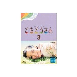 連続テレビ小説 ごちそうさん 完全版 ブルーレイBOXIII [Blu-ray]|dss
