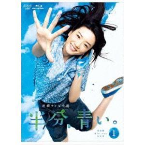 連続テレビ小説 半分、青い。 完全版 ブルーレイBOX1 [Blu-ray]|dss