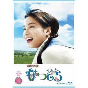 連続テレビ小説 なつぞら 完全版 ブルーレイBOX3 [Blu-ray]|dss