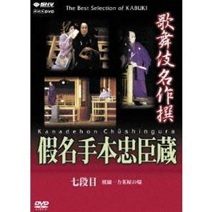 歌舞伎名作撰 假名手本忠臣蔵 (七段目) [DVD]|dss