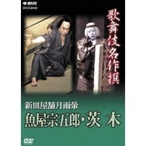 歌舞伎名作撰 新皿屋舗月雨暈 魚屋宗五郎・茨木 [DVD]|dss