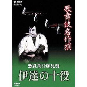 歌舞伎名作撰 慙紅葉汗顔見勢-伊達の十役- [DVD]|dss