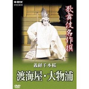 歌舞伎名作撰 義経千本桜 渡海屋・大物浦 [DVD]|dss