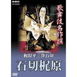 歌舞伎名作撰 梶原平三誉石切-石切梶原- [DVD]|dss