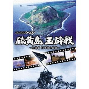 NHKスペシャル 硫黄島 玉砕戦〜生還者 61年目の証言〜 [DVD]|dss