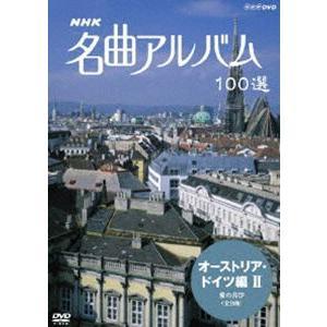 NHK 名曲アルバム 100選 オーストリア・ドイツ編 II 愛の喜び(全9曲) [DVD] dss