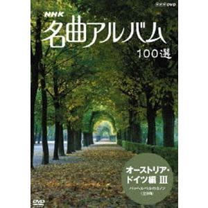 NHK 名曲アルバム 100選 オーストリア・ドイツ編 III バッヘルベルのカノン(全9曲) [DVD] dss