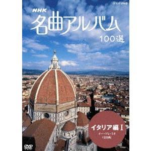 NHK 名曲アルバム 100選 イタリア編 I オー・ソレ・ミオ(全9曲) [DVD] dss