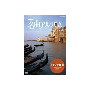 NHK 名曲アルバム 100選 イタリア編 II 四季 から春(全9曲) [DVD] dss