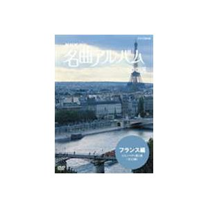 NHK 名曲アルバム 100選 フランス編 ジムノペディ 第1番(全13曲) [DVD] dss