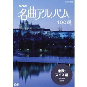 NHK 名曲アルバム 100選 東欧・スイス編 モルダウ(全8曲) [DVD] dss