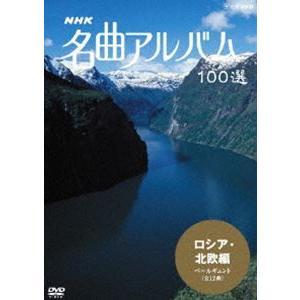 NHK 名曲アルバム 100選 ロシア・北欧編 ペールギュント(全12曲) [DVD] dss