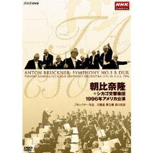 朝比奈 隆 シカゴ交響楽団 1996年アメリカ公演 [DVD] dss