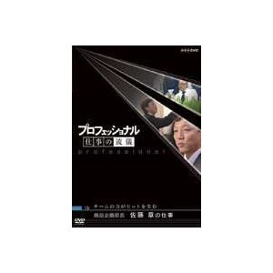 プロフェッショナル 仕事の流儀 商品企画部長 佐藤章の仕事 チームの力がヒットを生む [DVD]|dss